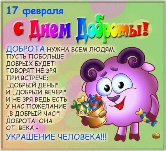 Календарь день добра