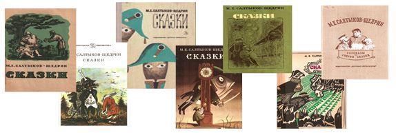 Обложки изданий сказок М.Е. Салтыкова-Щедрина